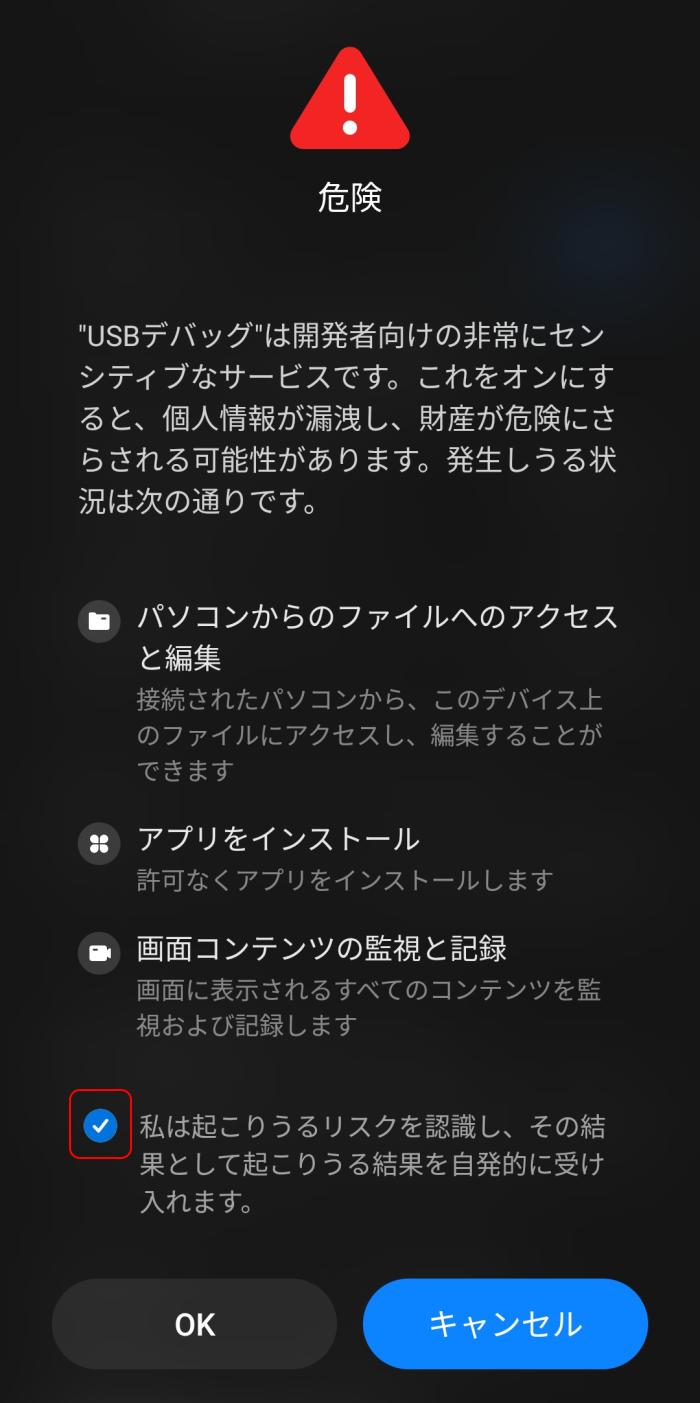 Xiomi Poco X3 Pro USBデバッグオン