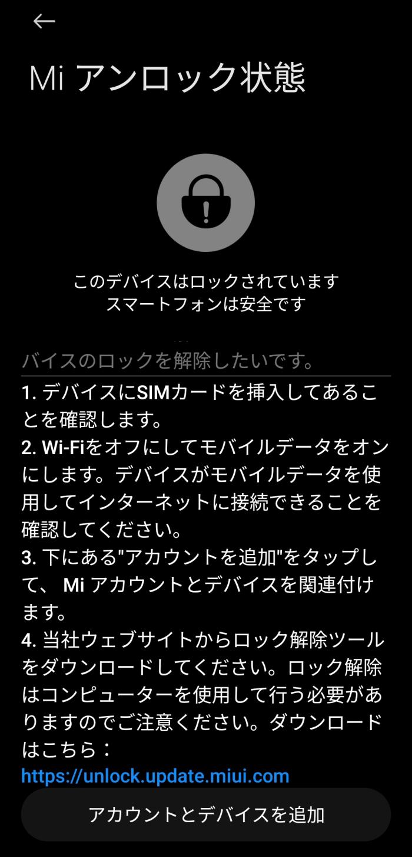 Xiomi Poco X3 Pro アカウントとデバイスを追加